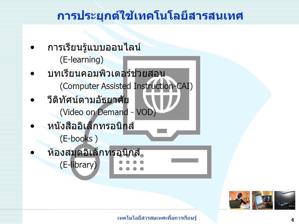เทคโนโลยีสารสนเทศเพื่อการเรียนรู้ 4 การประยุกต์ใช้เทคโนโลยีสารสนเทศ การเรียนรู้แบบออนไลน์ (E-learning) บทเรียนคอมพิวเตอร์ช่วยสอน (Computer Assisted In