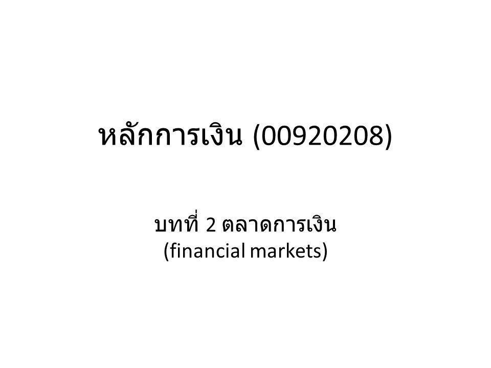 หลักการเงิน (00920208) บทที่ 2 ตลาดการเงิน (financial markets)