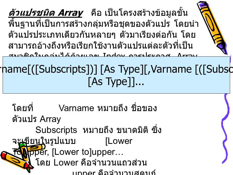 Array แบ่งออกได้เป็น 2 ประเภทคือ 1.