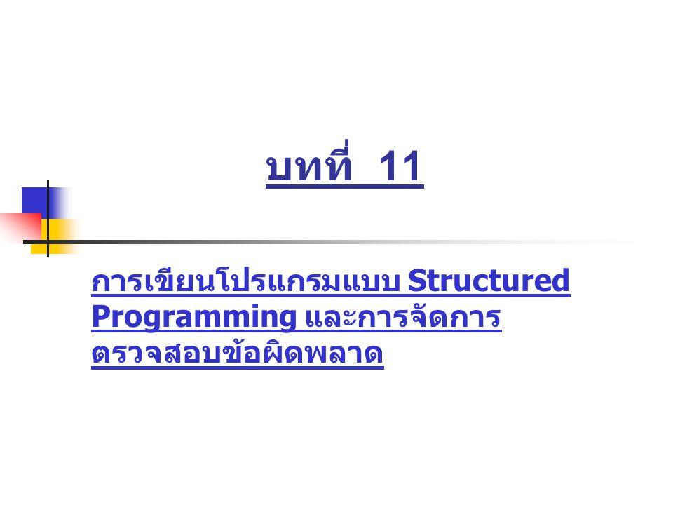 บทที่ 11 การเขียนโปรแกรมแบบ Structured Programming และการจัดการ ตรวจสอบข้อผิดพลาด