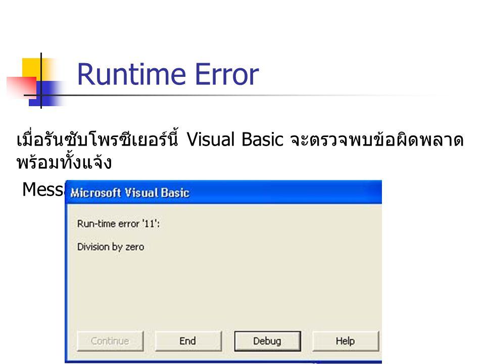 Runtime Error เมื่อรันซับโพรซีเยอร์นี้ Visual Basic จะตรวจพบข้อผิดพลาด พร้อมทั้งแจ้ง Message Box บอกข้อผิดพลาดด้วย ดังรูป