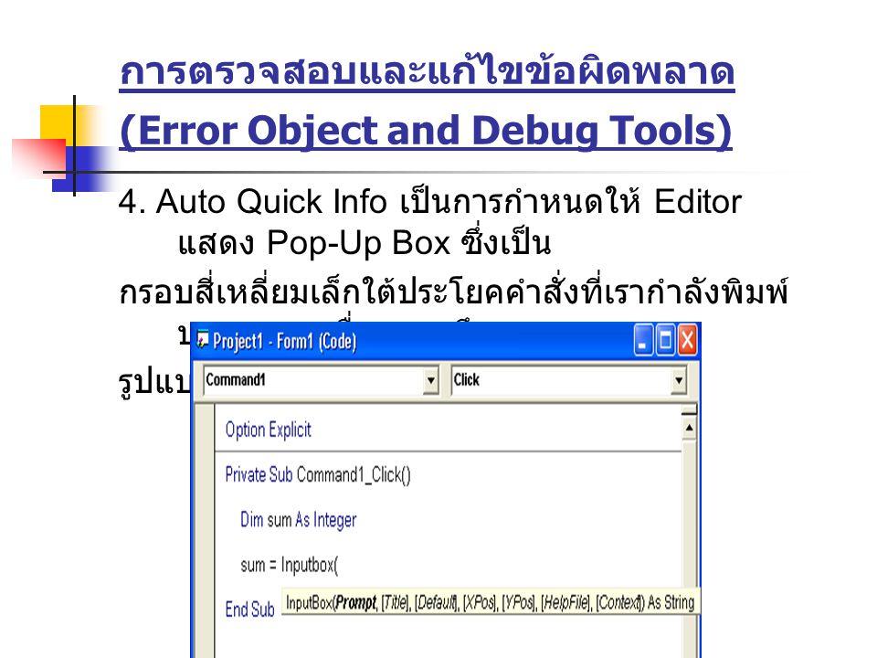 4. Auto Quick Info เป็นการกำหนดให้ Editor แสดง Pop-Up Box ซึ่งเป็น กรอบสี่เหลี่ยมเล็กใต้ประโยคคำสั่งที่เรากำลังพิมพ์ บนจอภาพเพื่อแสดงถึง รูปแบบของฟังก