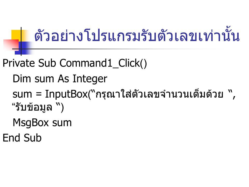 """ตัวอย่างโปรแกรมรับตัวเลขเท่านั้น Private Sub Command1_Click() Dim sum As Integer sum = InputBox("""" กรุณาใส่ตัวเลขจำนวนเต็มด้วย """", """" รับข้อมูล """") MsgBox"""