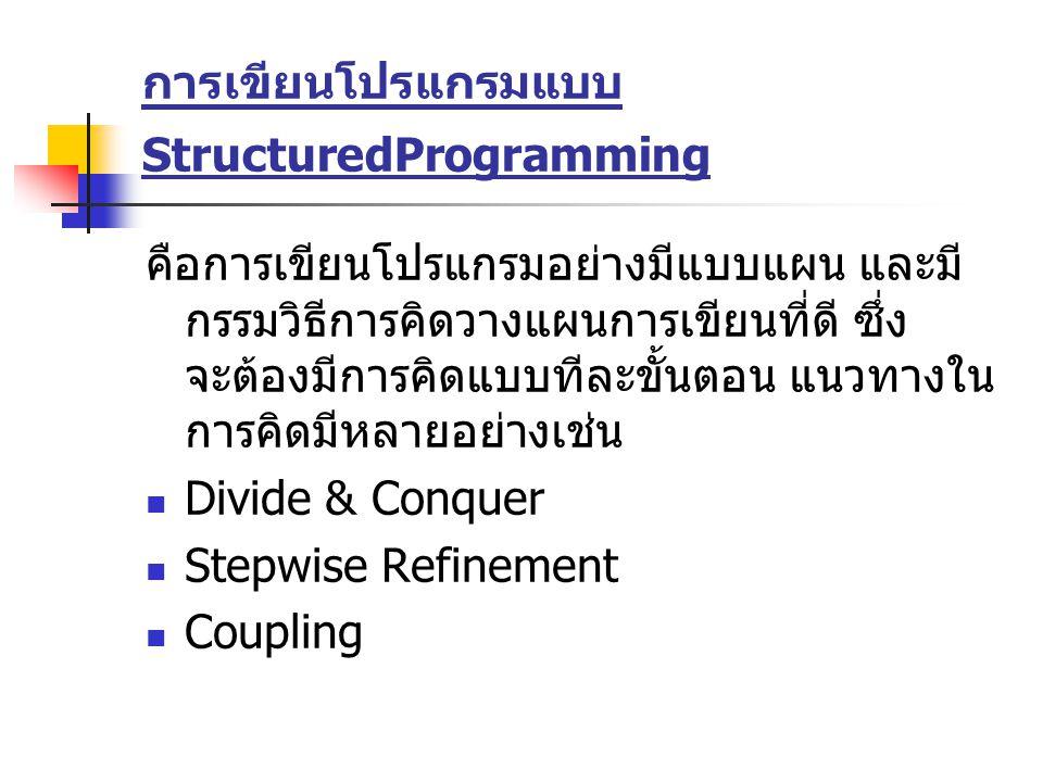 การเขียนโปรแกรมแบบ StructuredProgramming คือการเขียนโปรแกรมอย่างมีแบบแผน และมี กรรมวิธีการคิดวางแผนการเขียนที่ดี ซึ่ง จะต้องมีการคิดแบบทีละขั้นตอน แนว