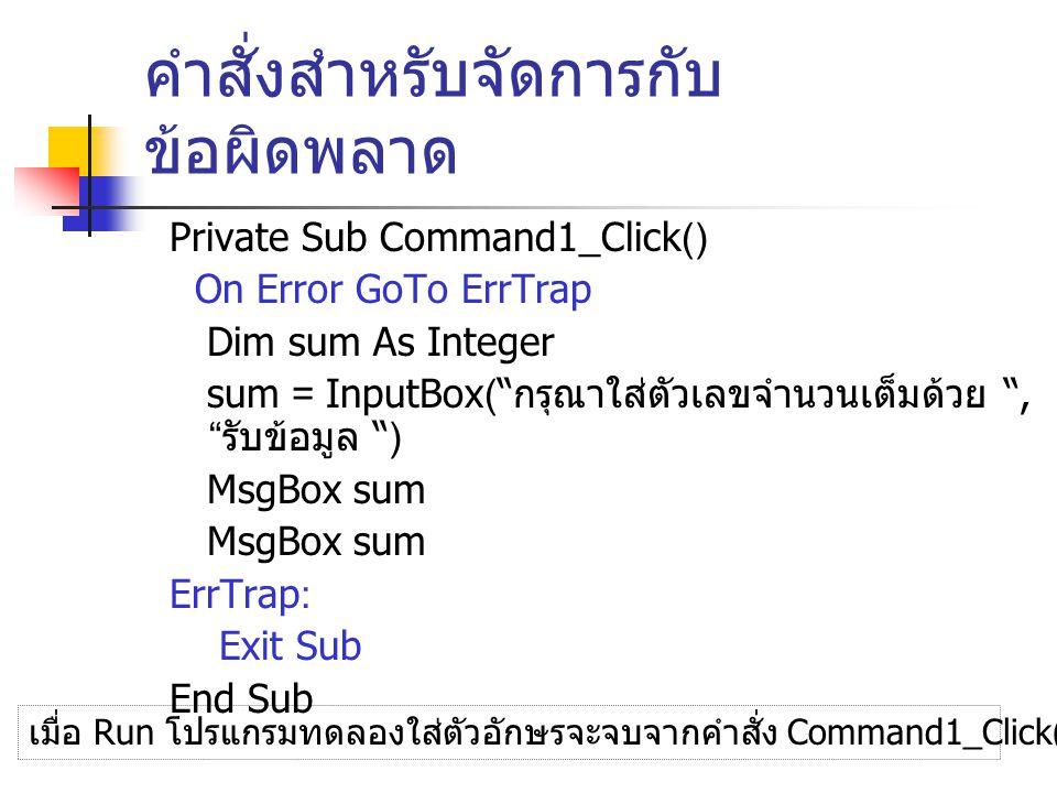 """คำสั่งสำหรับจัดการกับ ข้อผิดพลาด Private Sub Command1_Click() On Error GoTo ErrTrap Dim sum As Integer sum = InputBox("""" กรุณาใส่ตัวเลขจำนวนเต็มด้วย """","""