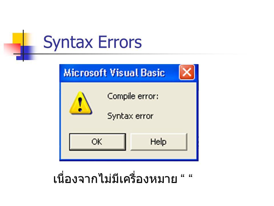 """Syntax Errors เนื่องจากไม่มีเครื่องหมาย """" """""""