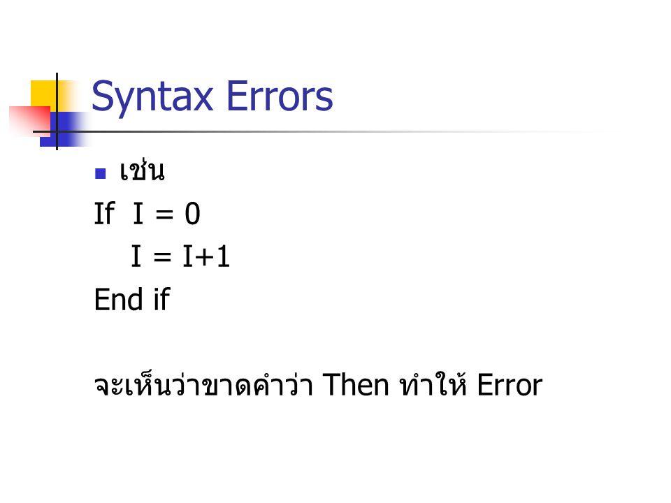 เช่น If I = 0 I = I+1 End if จะเห็นว่าขาดคำว่า Then ทำให้ Error Syntax Errors