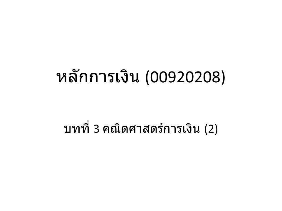 หลักการเงิน (00920208) บทที่ 3 คณิตศาสตร์การเงิน (2)