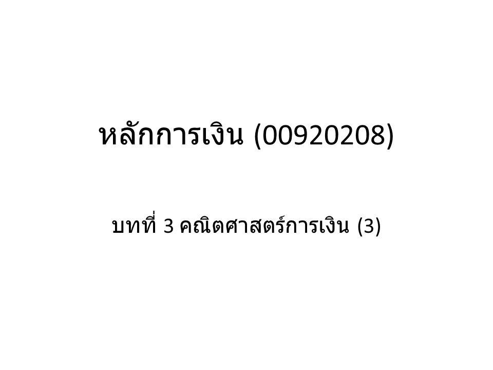 หลักการเงิน (00920208) บทที่ 3 คณิตศาสตร์การเงิน (3)