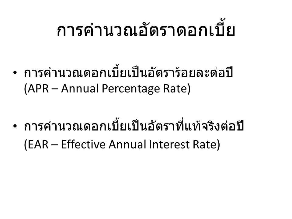 การคำนวณอัตราดอกเบี้ย การคำนวณดอกเบี้ยเป็นอัตราร้อยละต่อปี (APR – Annual Percentage Rate) การคำนวณดอกเบี้ยเป็นอัตราที่แท้จริงต่อปี (EAR – Effective An