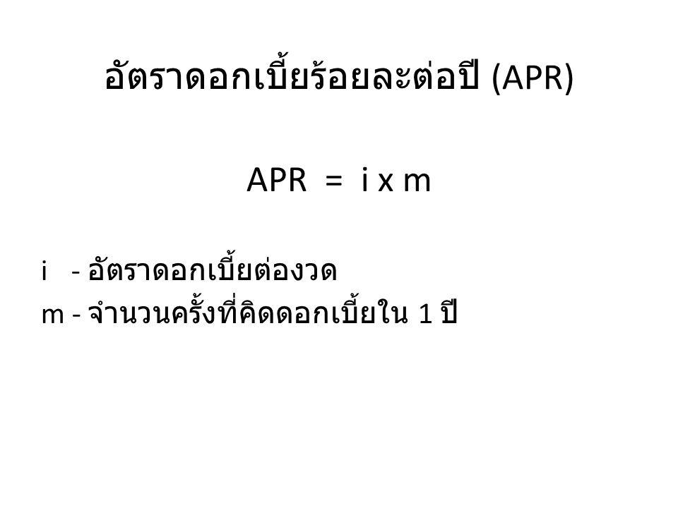 อัตราดอกเบี้ยร้อยละต่อปี (APR) APR = i x m i - อัตราดอกเบี้ยต่องวด m - จำนวนครั้งที่คิดดอกเบี้ยใน 1 ปี