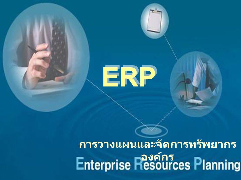 การวางแผนและจัดการทรัพยากร องค์กร