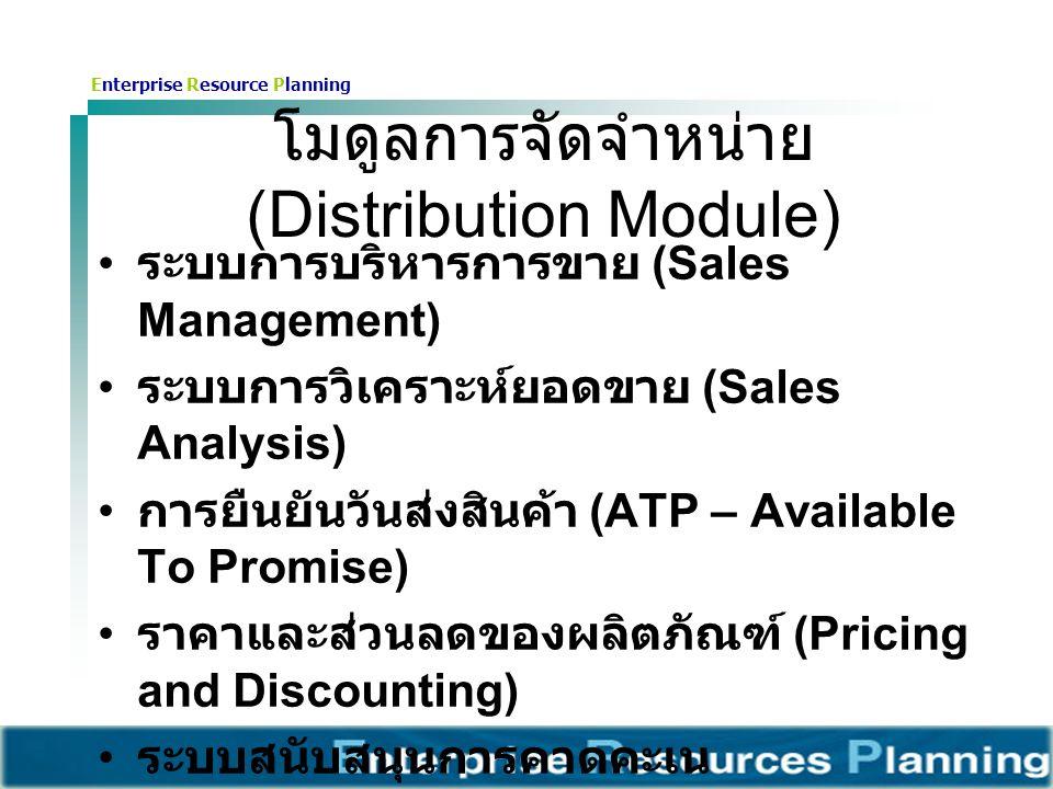 Enterprise Resource Planning โมดูลการจัดจำหน่าย (Distribution Module) ระบบการบริหารการขาย (Sales Management) ระบบการวิเคราะห์ยอดขาย (Sales Analysis) การยืนยันวันส่งสินค้า (ATP – Available To Promise) ราคาและส่วนลดของผลิตภัณฑ์ (Pricing and Discounting) ระบบสนับสนุนการคาดคะเน (Forecasting)