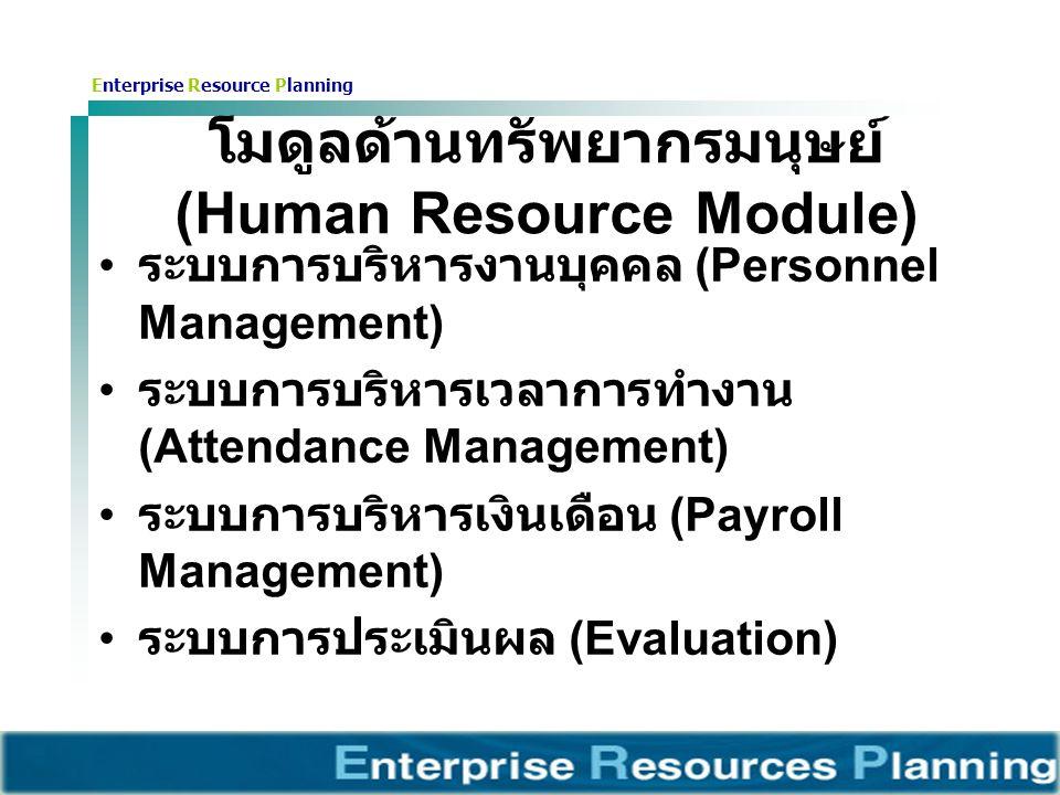 Enterprise Resource Planning โมดูลด้านทรัพยากรมนุษย์ (Human Resource Module) ระบบการบริหารงานบุคคล (Personnel Management) ระบบการบริหารเวลาการทำงาน (Attendance Management) ระบบการบริหารเงินเดือน (Payroll Management) ระบบการประเมินผล (Evaluation)