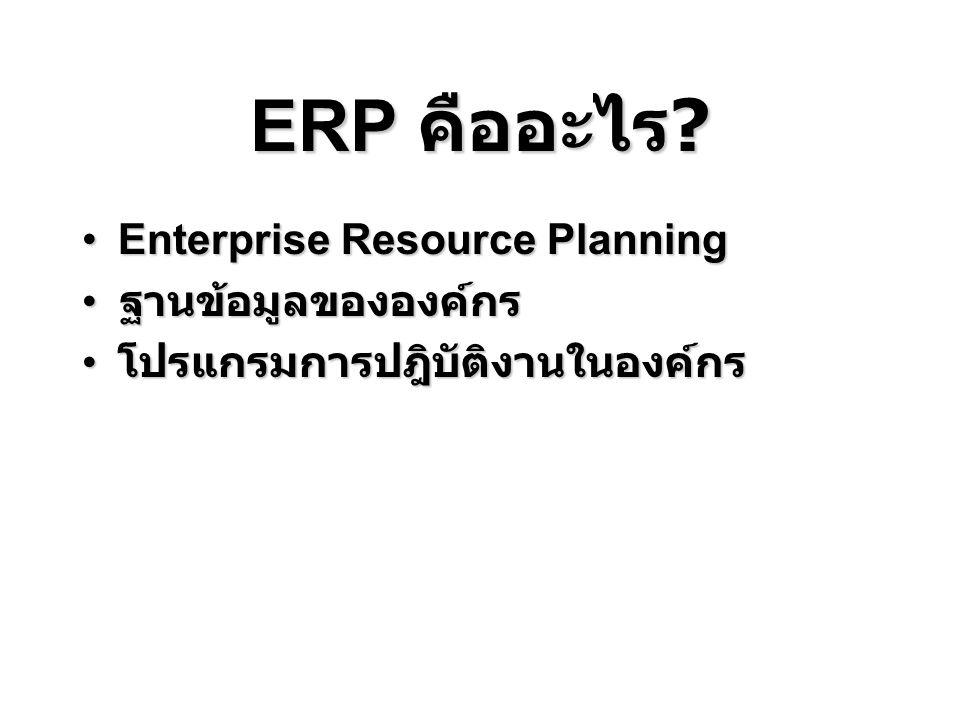 ERP คืออะไร .