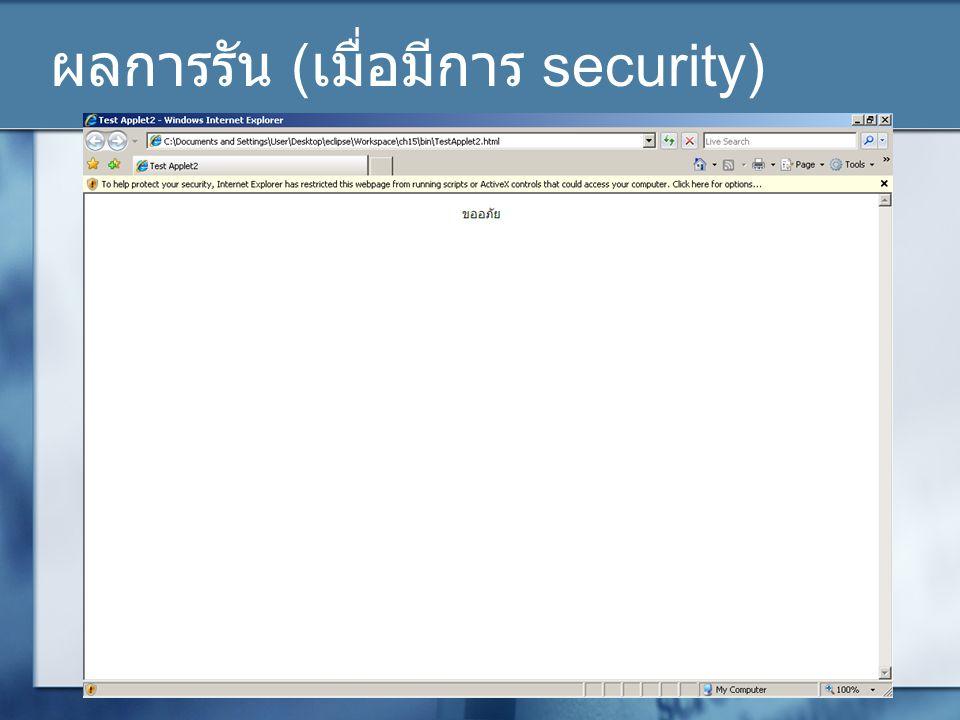 ผลการรัน ( เมื่อมีการ security)