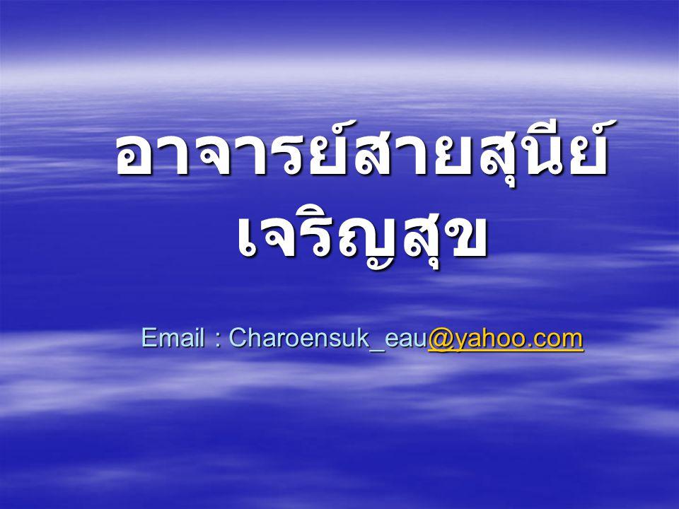 อาจารย์สายสุนีย์ เจริญสุข Email : Charoensuk_eau@yahoo.com @yahoo.com
