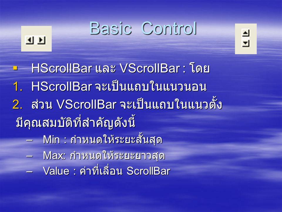Basic Control Basic Control  HScrollBar และ VScrollBar : โดย 1.HScrollBar จะเป็นแถบในแนวนอน 2. ส่วน VScrollBar จะเป็นแถบในแนวตั้ง มีคุณสมบัติที่สำคัญ
