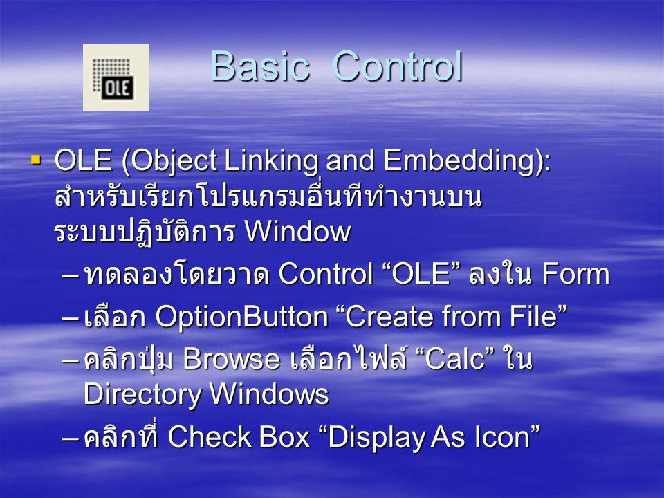 "Basic Control Basic Control  OLE (Object Linking and Embedding): สำหรับเรียกโปรแกรมอื่นทีทำงานบน ระบบปฏิบัติการ Window – ทดลองโดยวาด Control ""OLE"" ลง"