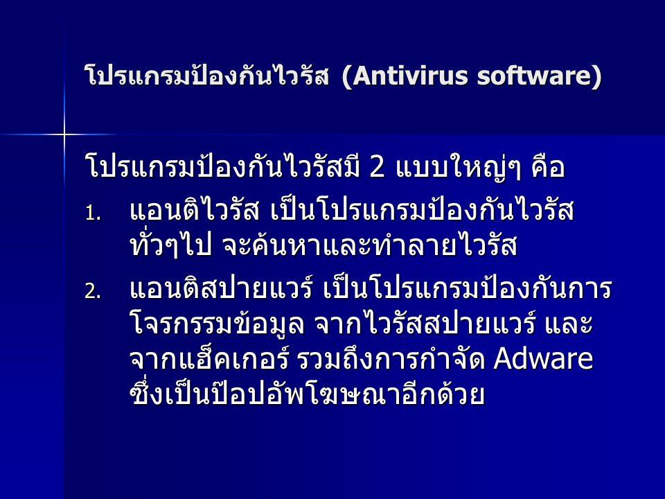 โปรแกรมป้องกันไวรัส (Antivirus software) โปรแกรมป้องกันไวรัสมี 2 แบบใหญ่ๆ คือ 1. แอนติไวรัส เป็นโปรแกรมป้องกันไวรัส ทั่วๆไป จะค้นหาและทำลายไวรัส 2. แอ