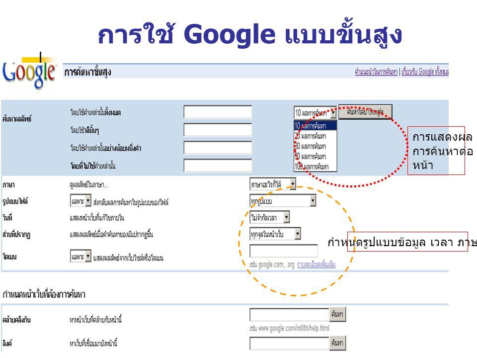 การใช้ Google แบบขั้นสูง การแสดงผล การค้นหาต่อ 1 หน้า กำหนดรูปแบบข้อมูล เวลา ภาษา