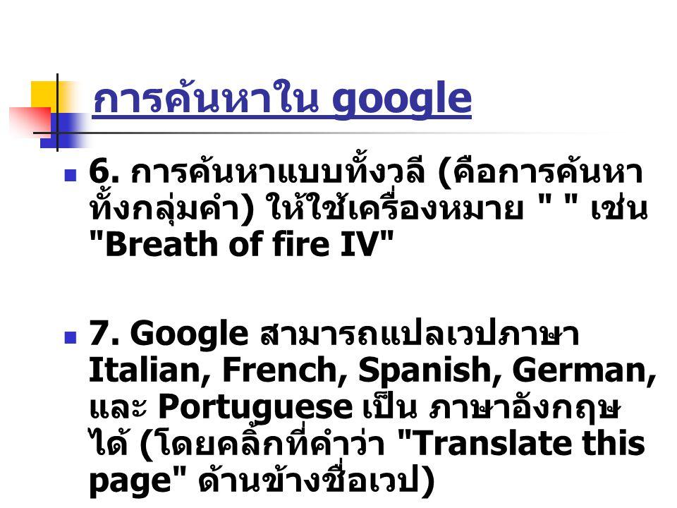 6. การค้นหาแบบทั้งวลี ( คือการค้นหา ทั้งกลุ่มคำ ) ให้ใช้เครื่องหมาย