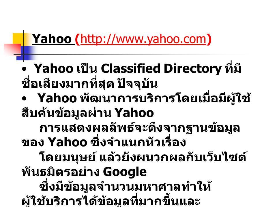 Yahoo (http://www.yahoo.com)http://www.yahoo.com Yahoo เป็น Classified Directory ที่มี ชื่อเสียงมากที่สุด ปัจจุบัน Yahoo พัฒนาการบริการโดยเมื่อมีผู้ใช
