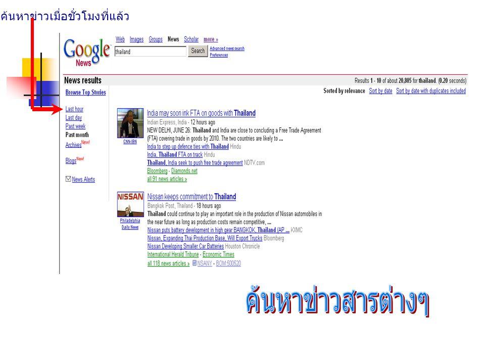 Yahoo (http://www.yahoo.com)http://www.yahoo.com Yahoo เป็น Classified Directory ที่มี ชื่อเสียงมากที่สุด ปัจจุบัน Yahoo พัฒนาการบริการโดยเมื่อมีผู้ใช้ สืบค้นข้อมูลผ่าน Yahoo การแสดงผลลัพธ์จะดึงจากฐานข้อมูล ของ Yahoo ซึ่งจำแนกหัวเรื่อง โดยมนุษย์ แล้วยังผนวกผลกับเว็บไซต์ พันธมิตรอย่าง Google ซึ่งมีข้อมูลจำนวนมหาศาลทำให้ ผู้ใช้บริการได้ข้อมูลที่มากขึ้นและ ตรงกับความต้องการ