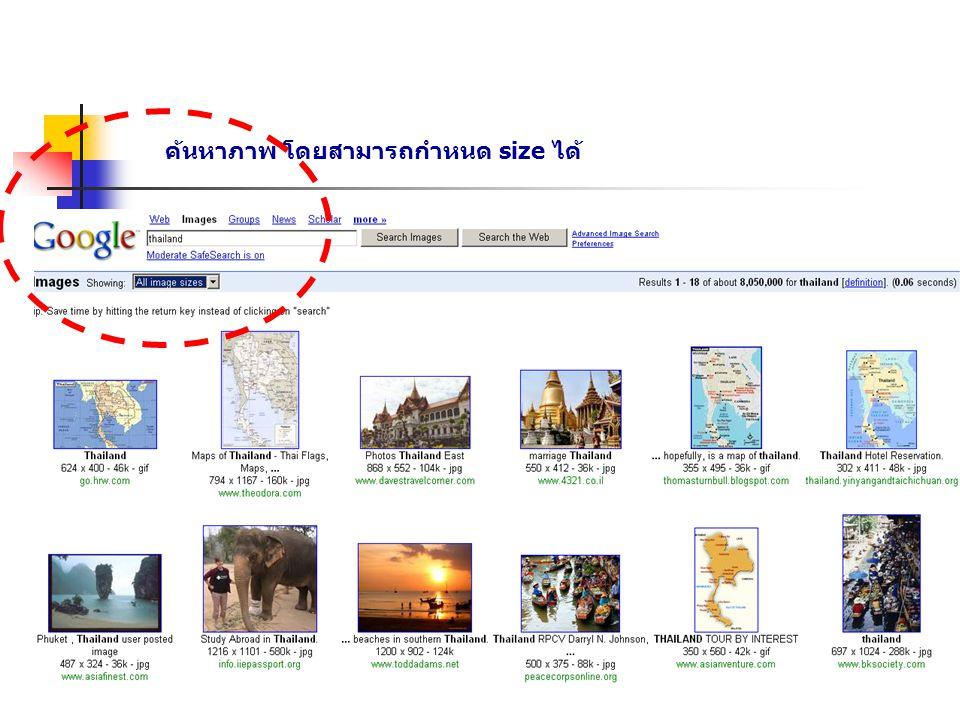 สารบบเว็บของ Google เลือกประเภทของข้อมูลที่ต้องการค้นหาได้ Web directory