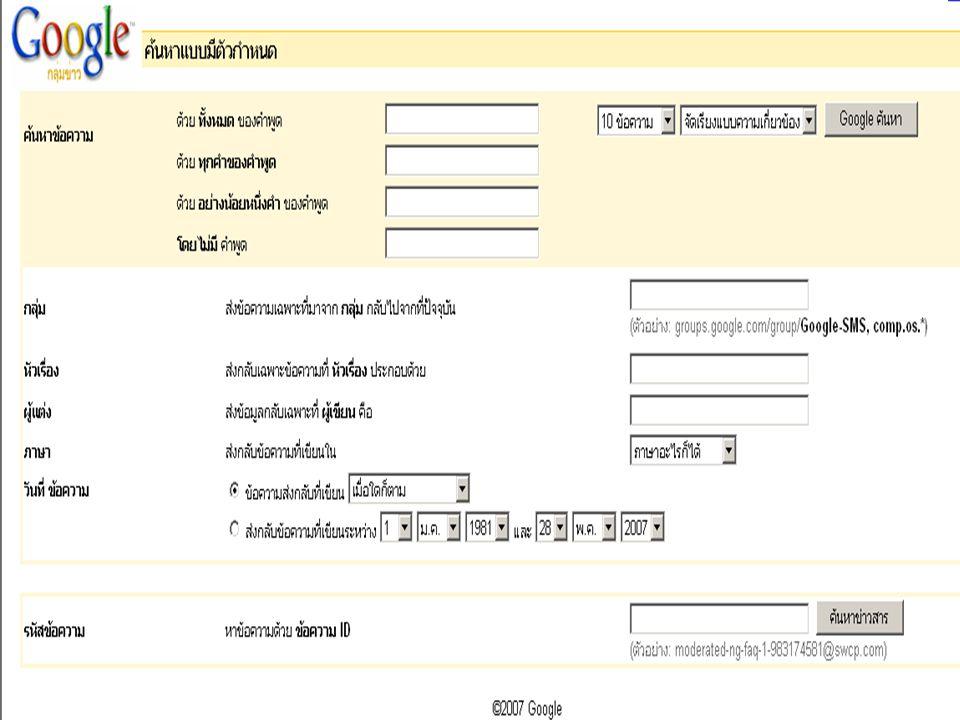 การค้นหาใน google 11.Google สามารถค้นหา link ทั้งหมดที่เชื่อมไป ยังเวปนั้นได้ วิธีใช้ link: ชื่อ URL เช่น link:www.google.com 12.Google สามารถค้นหาเวปที่จำเพาะเจาะจงได้ โดยพิมพ์ คำที่ต้องการ เจาะจง site: ชื่อ URL เช่น ถ้าต้องการหาเวปเกี่ยวกับการเข้า (admission) มหาวิทยาลัย Stanford ให้พิมพ์ admission site:www.stanford.edu