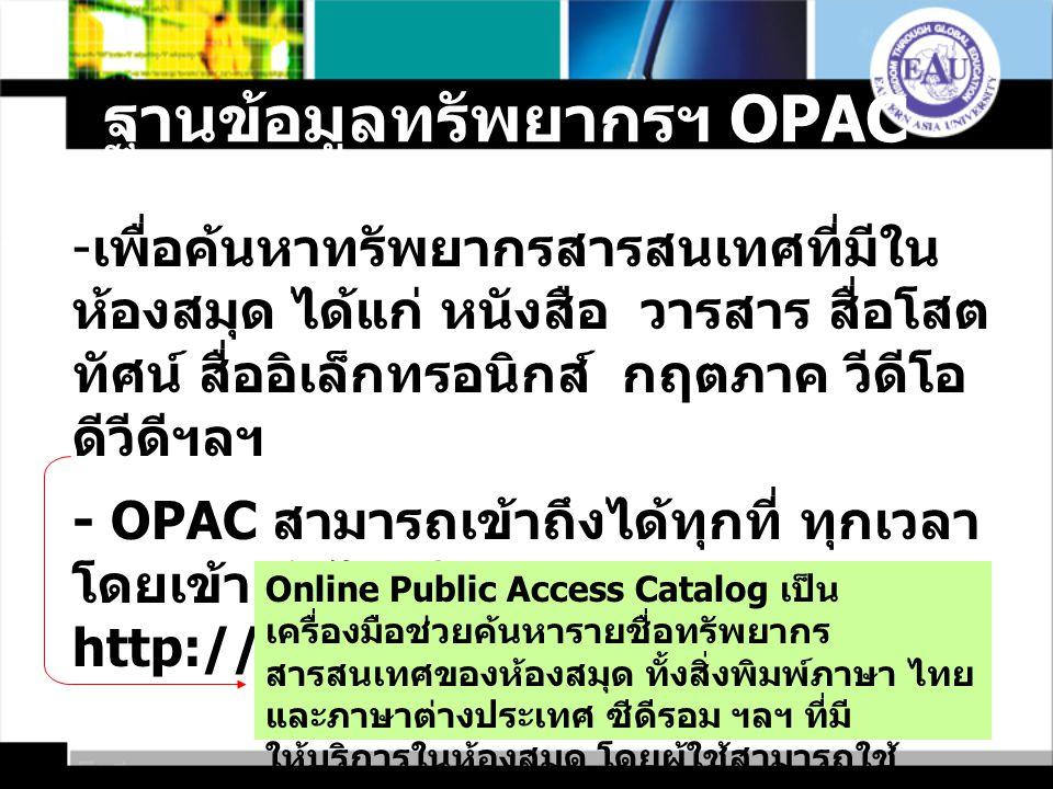 ฐานข้อมูลทรัพยากรฯ OPAC - เพื่อค้นหาทรัพยากรสารสนเทศที่มีใน ห้องสมุด ได้แก่ หนังสือ วารสาร สื่อโสต ทัศน์ สื่ออิเล็กทรอนิกส์ กฤตภาค วีดีโอ ดีวีดีฯลฯ -