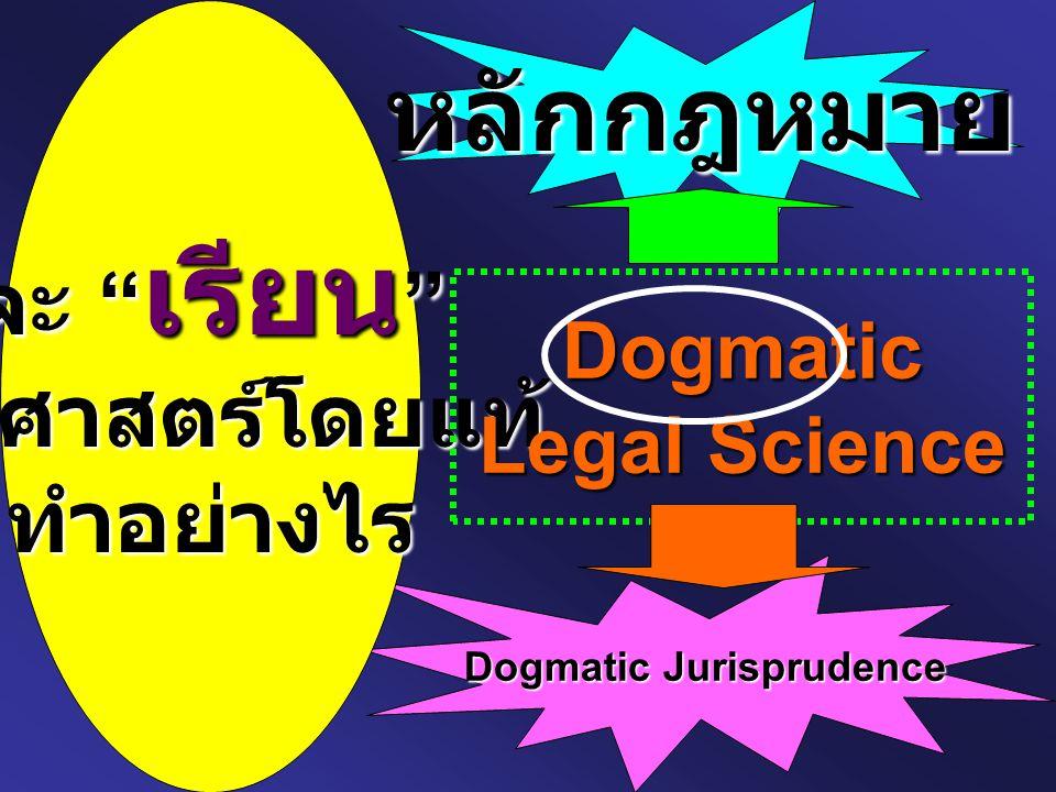 "Dogmatic Jurisprudence หลักกฎหมาย จะ ""เรียน"" นิติศาสตร์โดยแท้ ทำอย่างไร Dogmatic Legal Science"