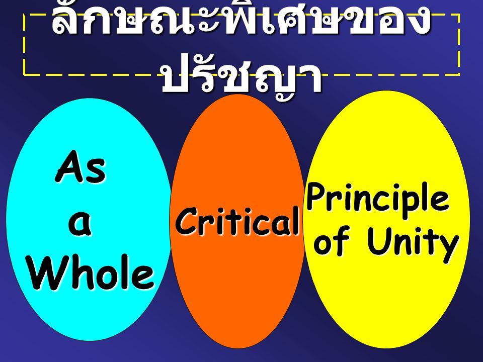 ลักษณะพิเศษของ ปรัชญา AsaWhole Critical Principle of Unity
