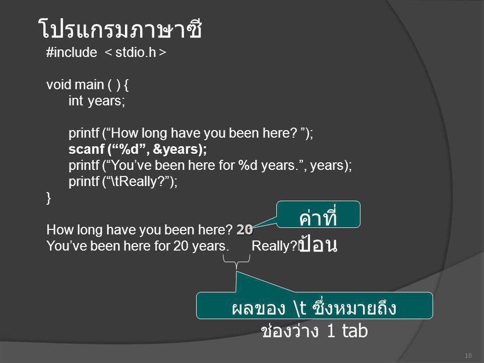 """โปรแกรมภาษาซี #include void main ( ) { int years; printf (""""How long have you been here? """"); scanf (""""%d"""", &years); printf (""""You've been here for %d yea"""