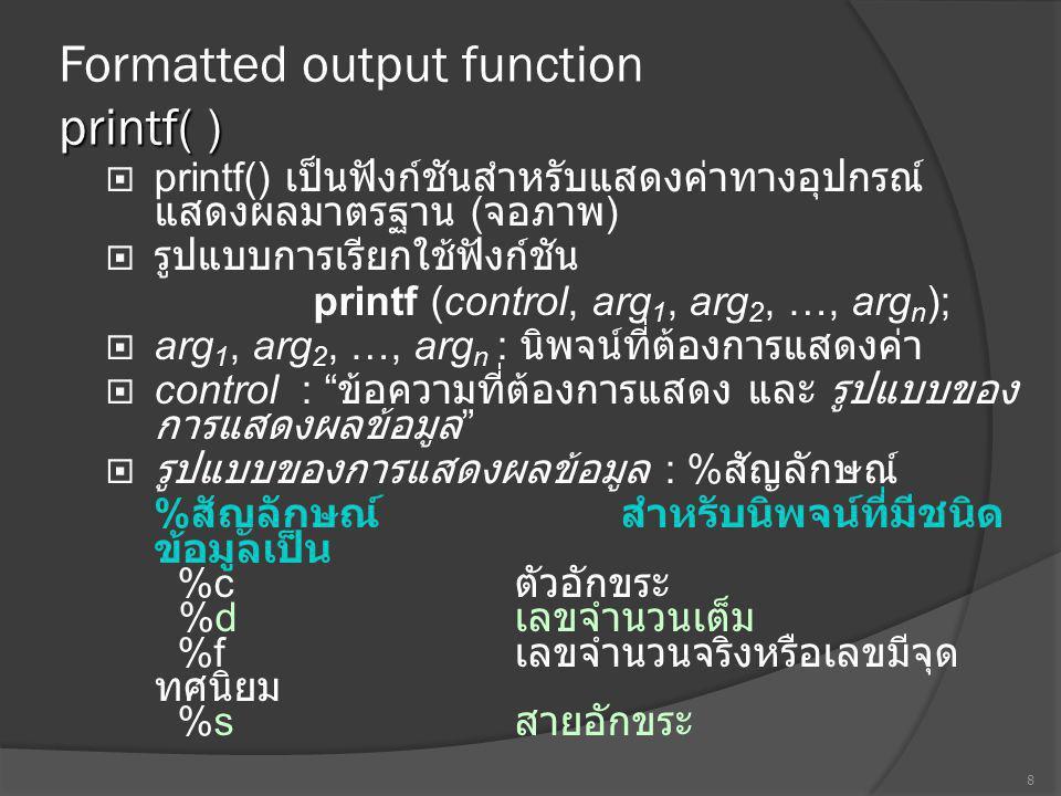 printf( ) Formatted output function printf( )  printf() เป็นฟังก์ชันสำหรับแสดงค่าทางอุปกรณ์ แสดงผลมาตรฐาน ( จอภาพ )  รูปแบบการเรียกใช้ฟังก์ชัน print