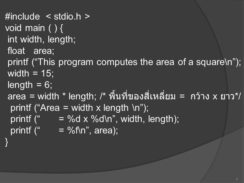 โปรแกรมภาษาซี #include void main ( ) { int years; printf ( How long have you been here.