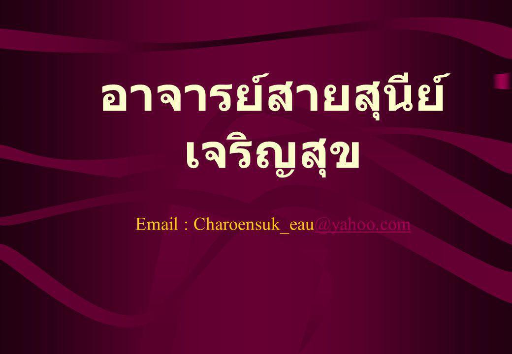 อาจารย์สายสุนีย์ เจริญสุข Email : Charoensuk_eau@yahoo.com@yahoo.com