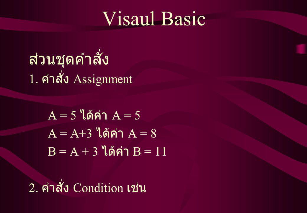 Visaul Basic ส่วนชุดคำสั่ง 1.