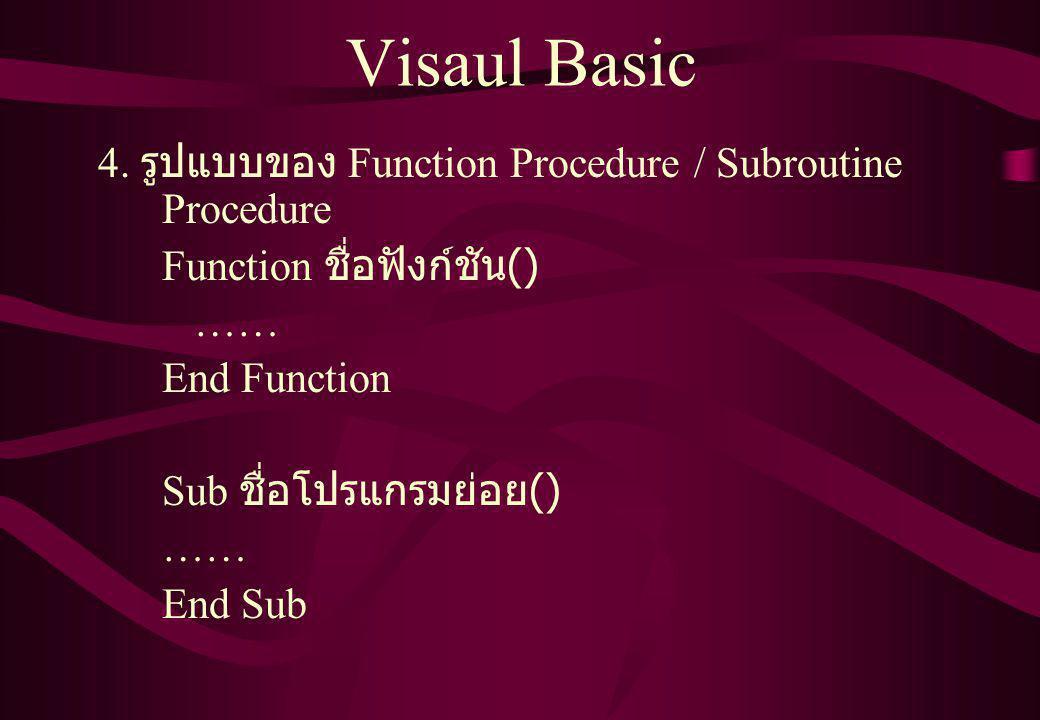 Visaul Basic 4.