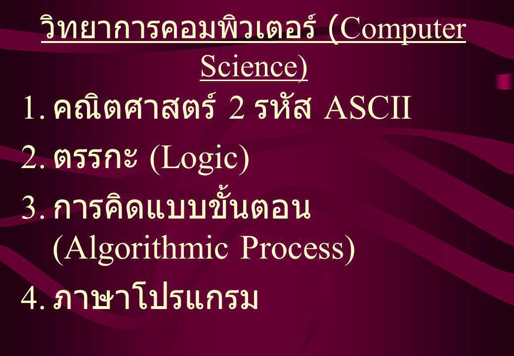 1. คณิตศาสตร์ 2 รหัส ASCII 2. ตรรกะ (Logic) 3. การคิดแบบขั้นตอน (Algorithmic Process) 4.