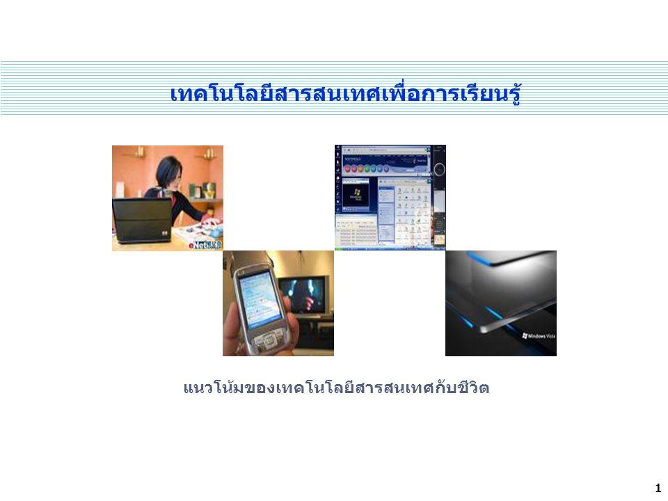 1 เทคโนโลยีสารสนเทศเพื่อการเรียนรู้ แนวโน้มของเทคโนโลยีสารสนเทศกับชีวิต