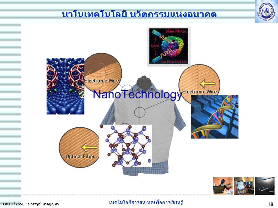 เทคโนโลยีสารสนเทศเพื่อการเรียนรู้ 18 EAU 1/2550 : อ.วราวุฒิ นาคบุญนำ นาโนเทคโนโลยี นวัตกรรมแห่งอนาคต