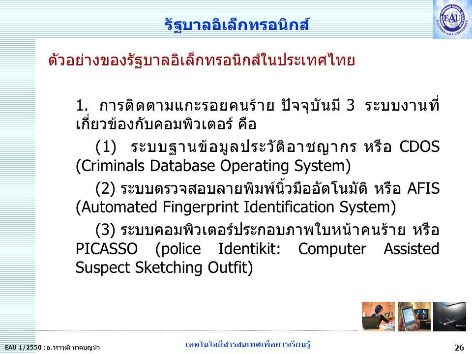 เทคโนโลยีสารสนเทศเพื่อการเรียนรู้ 26 EAU 1/2550 : อ.วราวุฒิ นาคบุญนำ รัฐบาลอิเล็กทรอนิกส์ ตัวอย่างของรัฐบาลอิเล็กทรอนิกส์ในประเทศไทย 1.