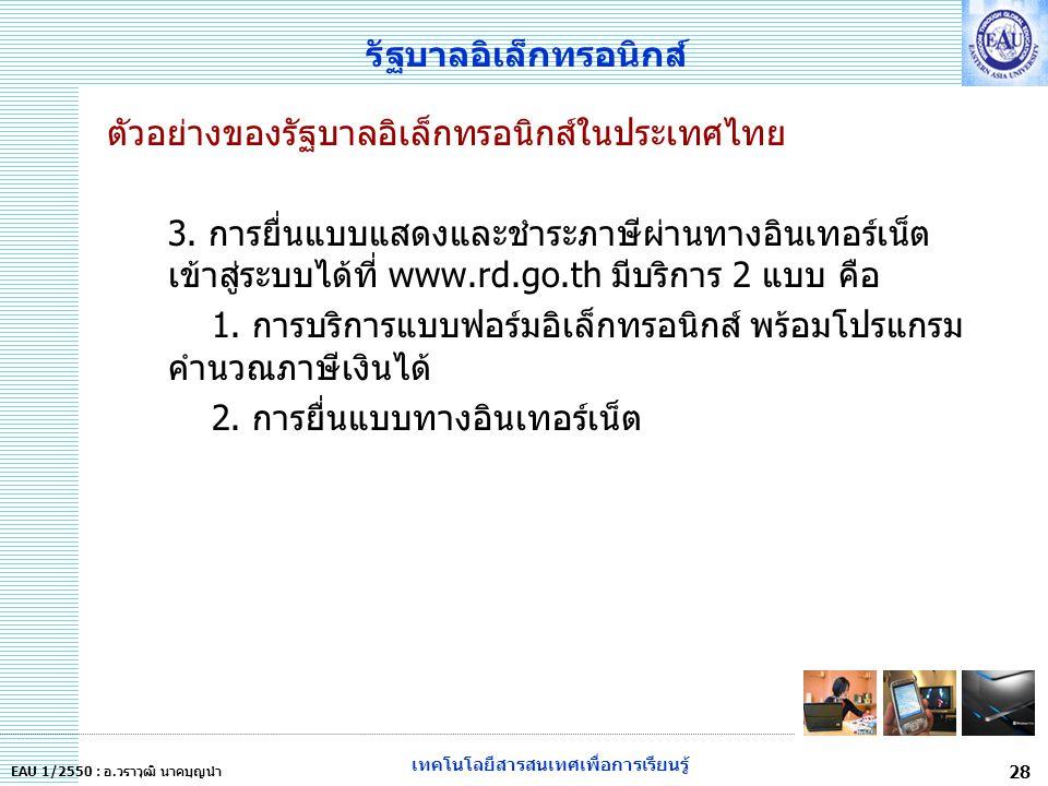 เทคโนโลยีสารสนเทศเพื่อการเรียนรู้ 28 EAU 1/2550 : อ.วราวุฒิ นาคบุญนำ รัฐบาลอิเล็กทรอนิกส์ ตัวอย่างของรัฐบาลอิเล็กทรอนิกส์ในประเทศไทย 3.
