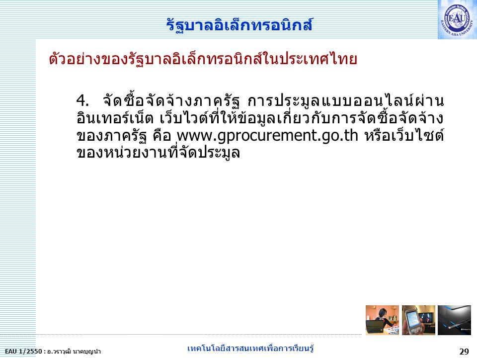 เทคโนโลยีสารสนเทศเพื่อการเรียนรู้ 29 EAU 1/2550 : อ.วราวุฒิ นาคบุญนำ รัฐบาลอิเล็กทรอนิกส์ ตัวอย่างของรัฐบาลอิเล็กทรอนิกส์ในประเทศไทย 4.