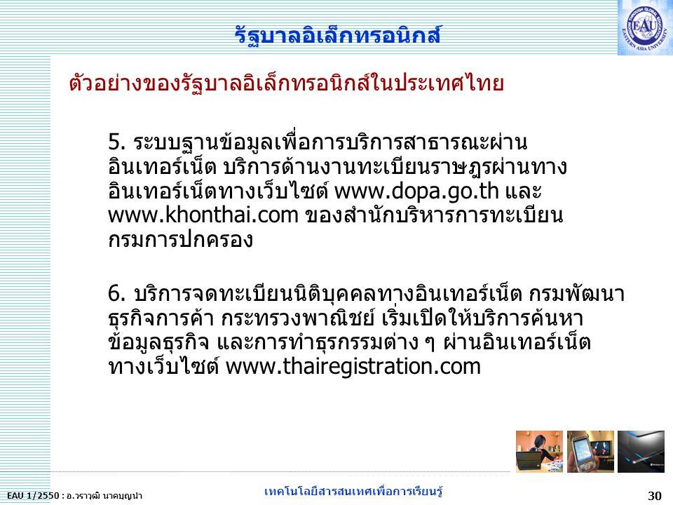 เทคโนโลยีสารสนเทศเพื่อการเรียนรู้ 30 EAU 1/2550 : อ.วราวุฒิ นาคบุญนำ รัฐบาลอิเล็กทรอนิกส์ ตัวอย่างของรัฐบาลอิเล็กทรอนิกส์ในประเทศไทย 5.