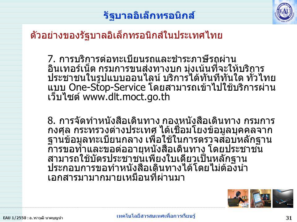 เทคโนโลยีสารสนเทศเพื่อการเรียนรู้ 31 EAU 1/2550 : อ.วราวุฒิ นาคบุญนำ รัฐบาลอิเล็กทรอนิกส์ ตัวอย่างของรัฐบาลอิเล็กทรอนิกส์ในประเทศไทย 7.