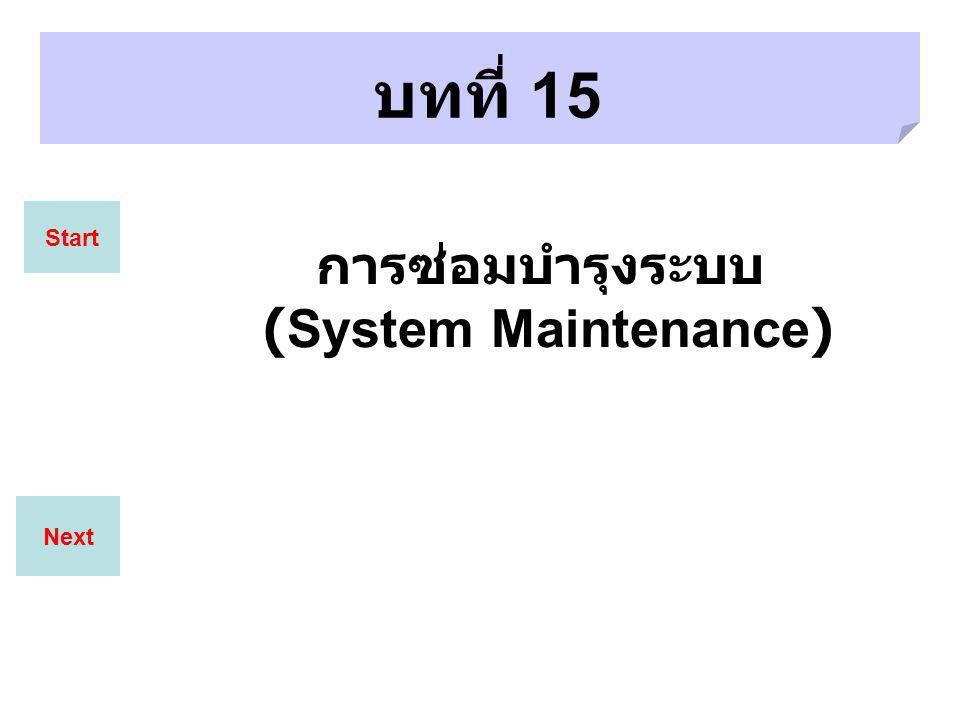 Next บทที่ 15 Start การซ่อมบำรุงระบบ (System Maintenance)