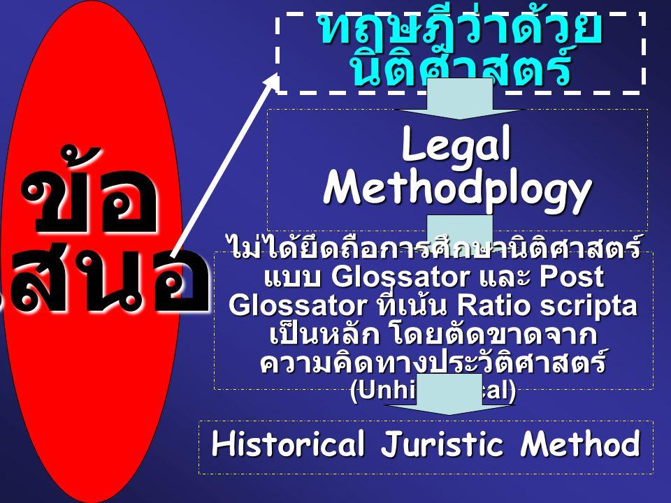 ข้อเสนอ Legal Methodplogy ทฤษฎีว่าด้วย นิติศาสตร์ ไม่ได้ยึดถือการศึกษานิติศาสตร์ แบบ Glossator และ Post Glossator ที่เน้น Ratio scripta เป็นหลัก โดยตั