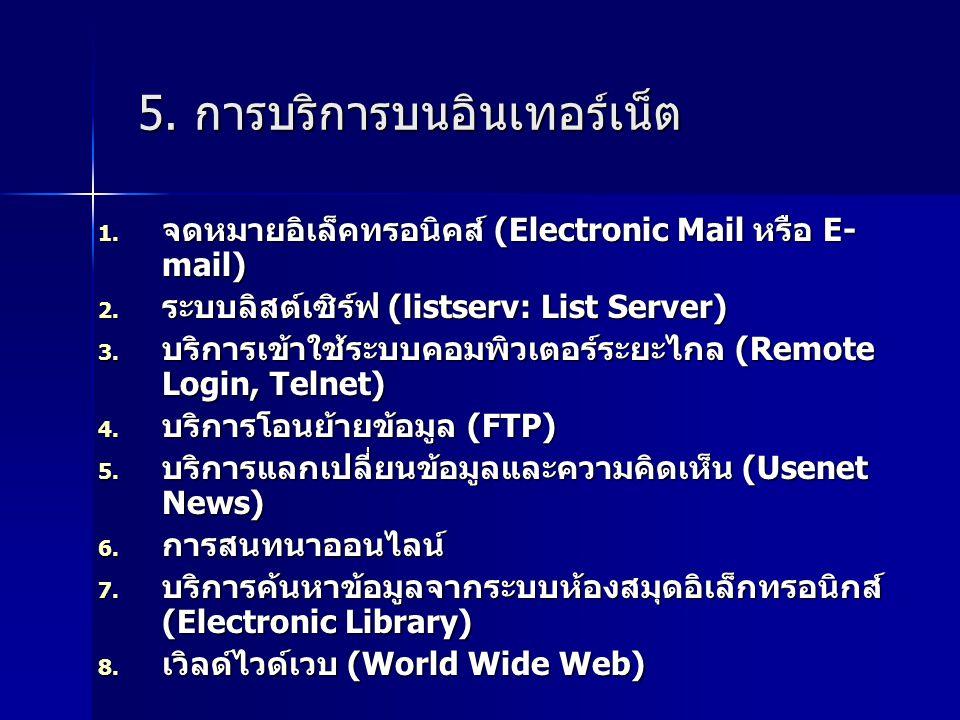 5.การบริการบนอินเทอร์เน็ต 1. จดหมายอิเล็คทรอนิคส์ (Electronic Mail หรือ E- mail) 2.